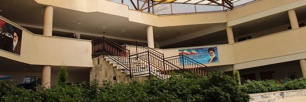 محوطه داخلی موسسه آموزش عالی نوردانش