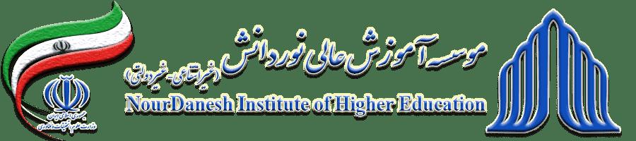 موسسه آموزش عالی نور دانش